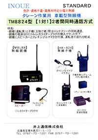 井上通信株式会社 TV監視カメラ...